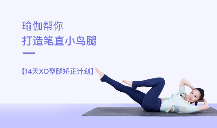 14天XO型腿修正計劃