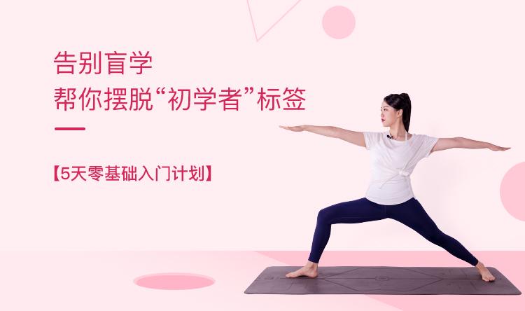 5天瑜伽基础入门计划