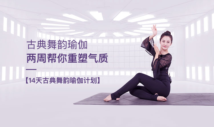 14天古典舞韵瑜伽计划