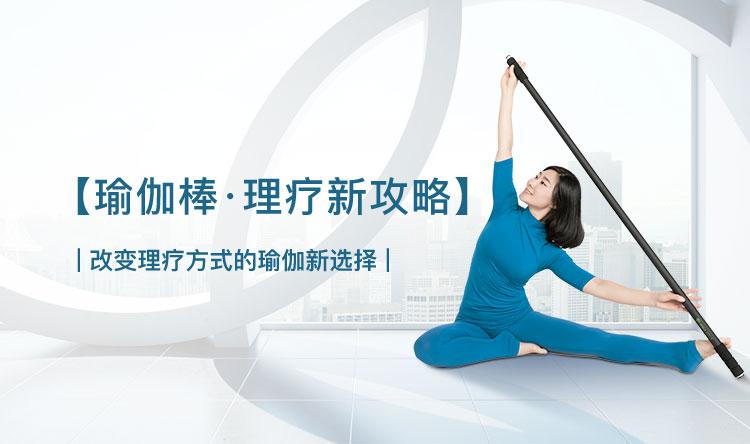 瑜伽棒·理疗新攻略